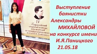 "I.Panitsky ""Lark"" ""ЖАВОРОНОК"" (Концертная обработка И.Я Паницкого) МИХАЙЛОВА Александра (баян)"