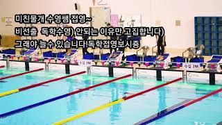 (부천수영강습모집)