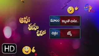 Jeans Kannulatho Chusevi  Parody Song Aaha Eehe Ooho 13th February 2016 Etv Plus