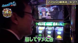 夕方スロリーマンズ〜目指せ!温泉旅行の巻〜 vol.8