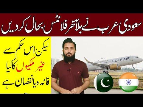 Saudi Arabia Open International Flights | What About Flights For Pakistan And India | Adil Tanvir