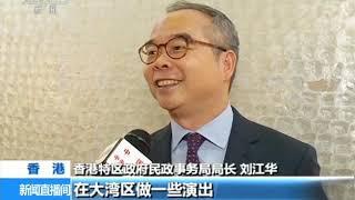 [精彩活动迎国庆] 香港 音乐舞蹈界举行联欢晚会喜迎国庆   CCTV