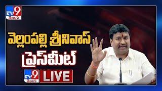 YCP Vellampalli Srinivas Press Meet LIVE - TV9
