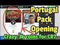 Getting C. Ronaldo in 3K coins