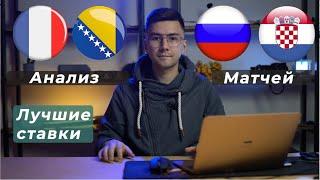 Франция Босния и Герцеговина прогноз Россия Хорватия прогноз