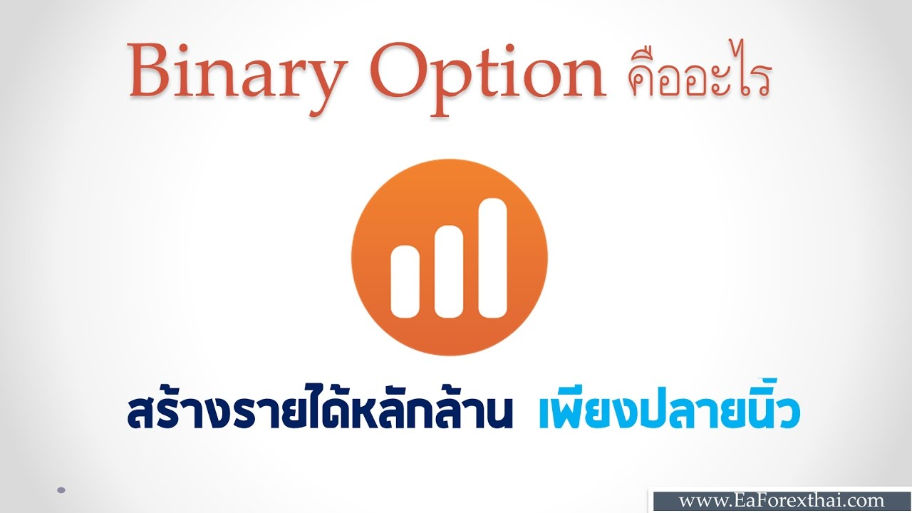 Consider, that option trade คืออะไร was and