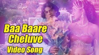Jayammana Maga - Baa Baare Cheluve Full Video| Duniya Vijay, Dr.Bharathi, Kalyani