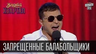 Русская группа - Запрещенные балабольщики, песни о санкциях в России | Вечерний Квартал 26.12.2015