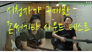 조필성의 Guitar And Music TV-10월12일 아딸 존써 모던커스텀 사운드 테스트