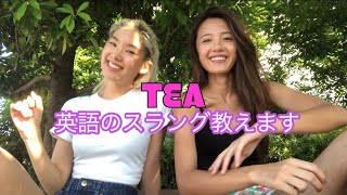 Teaching English Slang (ゴシップ編) thumbnail