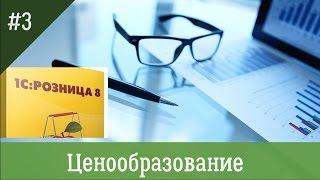 Ценообразование 1С Розница для Казахстана ред. 2.2