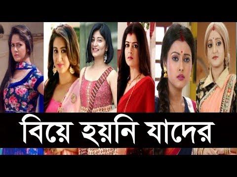 আপনি কি জানেন? স্টার জলসার কোন সুন্দরী নায়িকা্রা এখনো অবিবাহিত । Star Jalsha Unmarried Actress