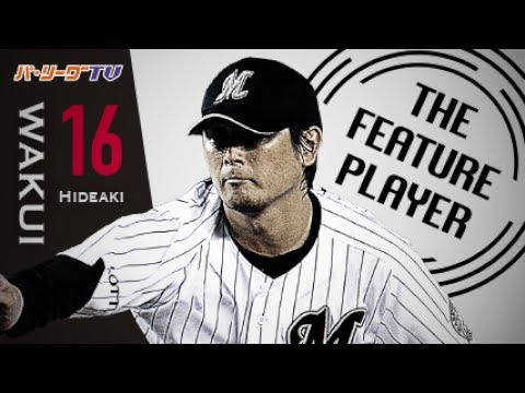 《THE FEATURE PLAYER》M涌井 ボールを見る仕草 まとめ