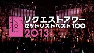 「ユニット祭り」と「AKB48リクエストアワー セットリストベスト100 201...