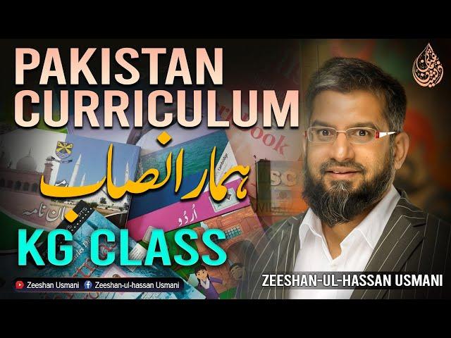 Pakistan Curriculum  ہمارا نصاب  KG Class
