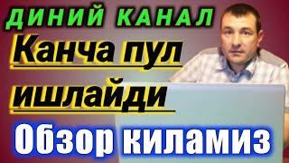 Ортик Нурматов  Ortiq Nurmatov darsliklari  ютуб канал очиш  youtu.be Kanal ochish