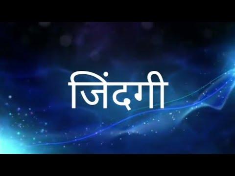 Suvichar - Zindagi (Hindi Quotes) सुविचार - जिंदगी  (अनमोल वचन - Anmol Vachan)