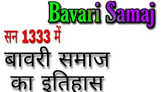 बावरी समाज का इतिहास☝ Bavari Samaj ka Itihas ka pura video  Full video of history of Bawri society