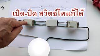 การต่อสวิตช์ 3 ตัว (3 switches wiring)