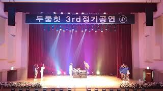 두둠칫 세 번째 정기공연 단체안무 ㅣ 세븐틴(SEVEN…