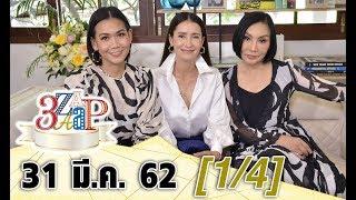 3 แซบ (1/4) I 31 มี.ค. 62 I'แอน' เปิดใจเรื่อง 'แม่' ครั้งแรก 2 สาว 'วุ้นเส้น-ปันปัน' คู่ซี้ต่างวัย
