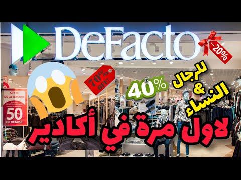 افتتاح defacto agadir لاول مرة في اكادير ملابس رجال و نساء و ملابس  محجبات #ديفاكتو #اكادير #difacto