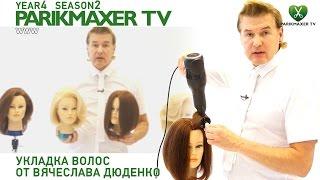4 урока по укладке волос. Вячеслав Дюденко. Парикмахер тв parikmaxer.tv