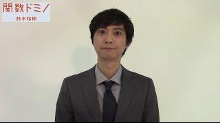 『関数ドミノ』出演 鈴木裕樹よりコメントが届きました! 作品や役の魅...