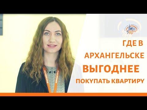 В каком районе Архангельска выгоднее покупать квартиру?