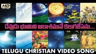 DEVUDU BHOOMINI... Jayashali New video Song 2014