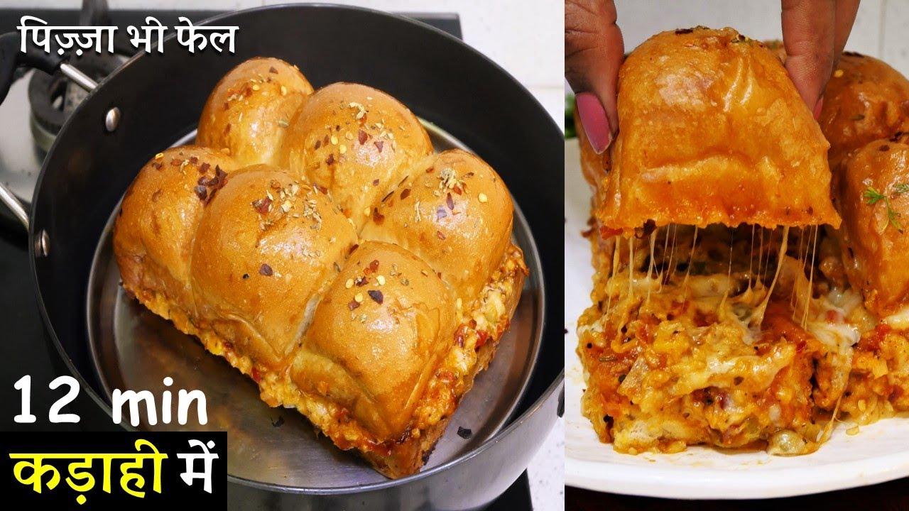 पहले कभी नहीं देखा होगा कड़ाही में 12 Min में सबसे आसान क्रिस्पी चीजी पाव Crispy Cheesy Pav In Kadai
