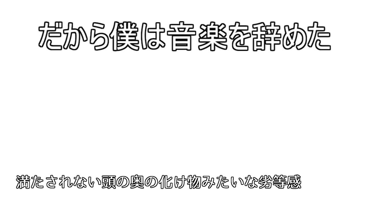 だから僕は音楽をやめた KARAOKE-字幕付き【ヨルシカ】