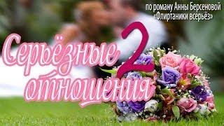 Серьёзные отношения 2 серия (сериал, 2014) Мелодрама, кино, фильм, телесериал
