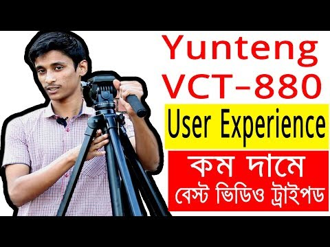 Yunteng VCT 880 tripod review । Best Tripod for new Youtuber । Bangla Tutorial । 5-Minute Technology