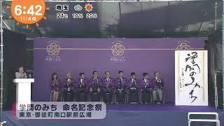 めざましテレビ.