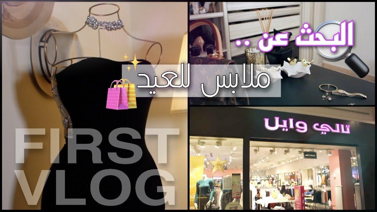 اول فلوق في القناة: البحث عن ملابس للعيد | First Vlog 🛍🔍