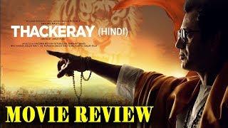 Thackeray Movie Review & Public Reaction | Balasaheb Thakre | Nawazuddin Siddiqui  | Amrita Rao