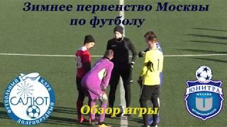 Обзор игры ФК Салют (Долгопрудный 2004) 4-0 ФК Юнитра
