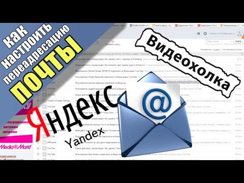 Как сделать переадресацию на другую почту в яндексе