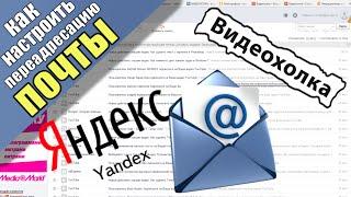 Як налаштувати переадресацію пошти у Яндексі