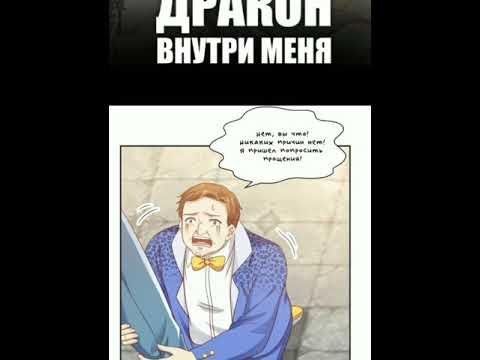 Дракон внутри меня озвучка  305 глава озвучка