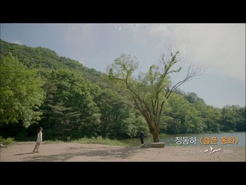 "Jung Dong Ha of BooHwal 정동하_Sad Story (From KBS Drama ""Shark"")_Music Video"