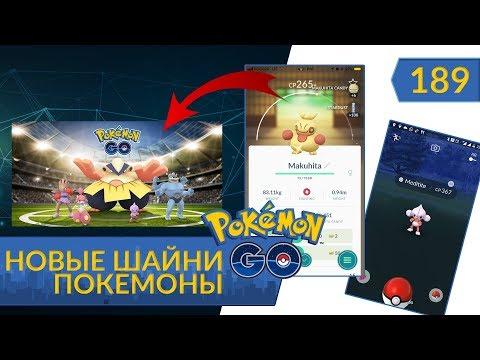 ЕЩЕ БОЛЬШЕ ШАЙНИ ПОКЕМОНОВ В POKEMON GO thumbnail