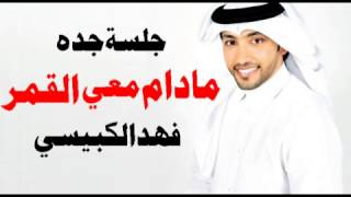 فهد الكبيسي - ما دام معي القمر (جلسة جدة) | 2013