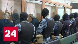Дело банды Гагиева: на счету головорезов может быть больше ста убийств - Россия 24