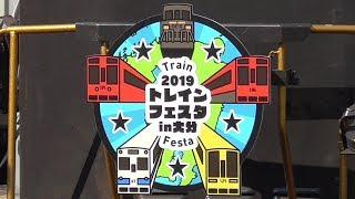大分名物【がちゃ列車】トレインフェスタin大分2019 今年は7両構成