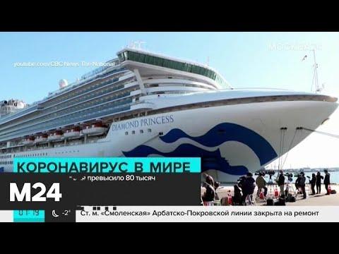 Еще один пассажир круизного лайнера Diamond Princess скончался от коронавируса - Москва 24