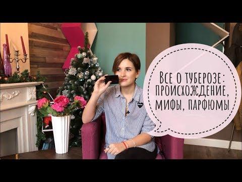 Тубероза: почему она была запрещена? Происхождение, мифы и парфюмы с ее ароматом.