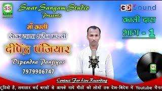 DEEPENDAR  PANJIYAR 9570690307 9570559630 KALI DASH Vol 03 || SS MUSIC Presents ||