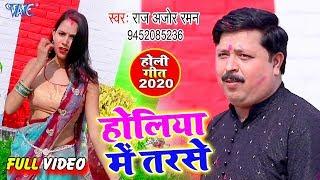 भोजपुरी का हिट होली गीत 2020 | Holiya Me Tarse | Ram Ajor Raman | Bhojpuri Holi Geet
